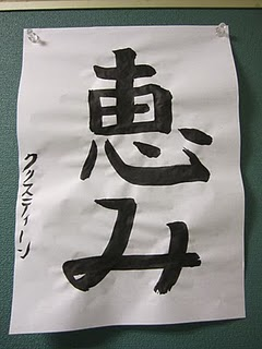 Calligraphy from ELCA missionary in Japan