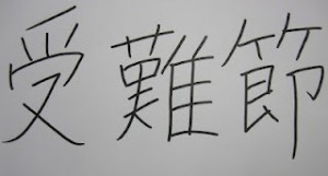 "This is the kanji for ""Lent."""